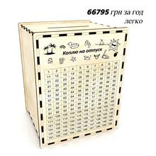 Копилка для денег 365 дней Коплю на отпуск для бумажных купюр для взрослых Бежевый (9901953)