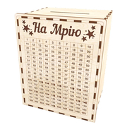 Копилка 365 дней На мрію деревянная коробка для бумажных денег купюр для взрослых Бежевый (7675186)